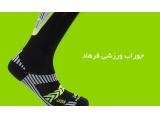 مرکز تولید و فروش انواع جوراب ورزشی  , هدبند  ,  زانوبند و مچ بند